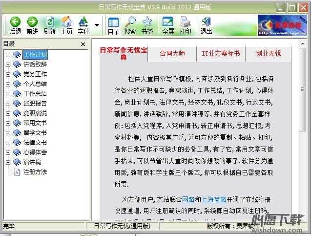 十款好用的免费写作软件推荐(第3图) - 心愿下载
