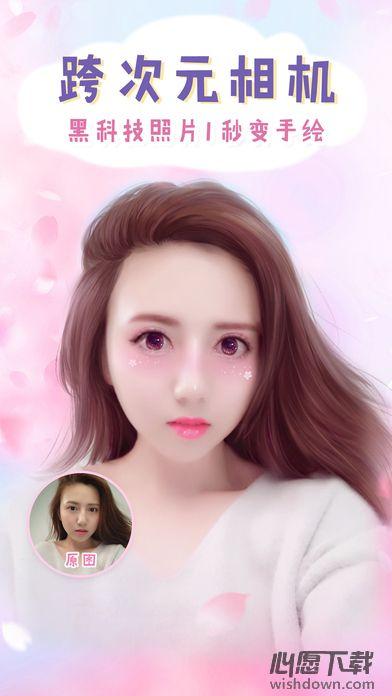 美图秀秀iPhone版 v6.1.5 官网ios版(官方/越狱)