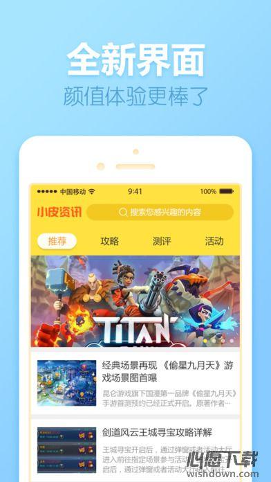 小皮游戏盒iphone版 v1.3.2