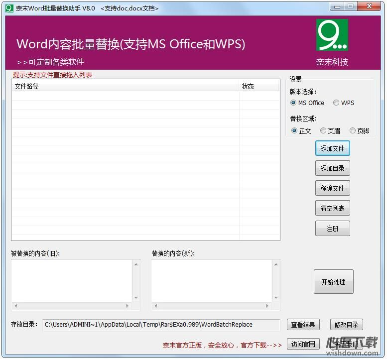 奈末Word批量替换助手V8.7官方版_wishdown.com