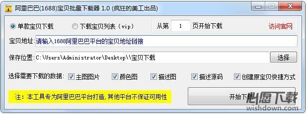 阿里巴巴宝贝图片批量下载器 v1.0 官方版