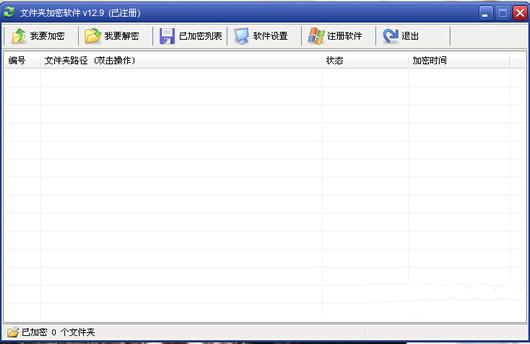 文件夹加密软件 V12.9 绿色破解版