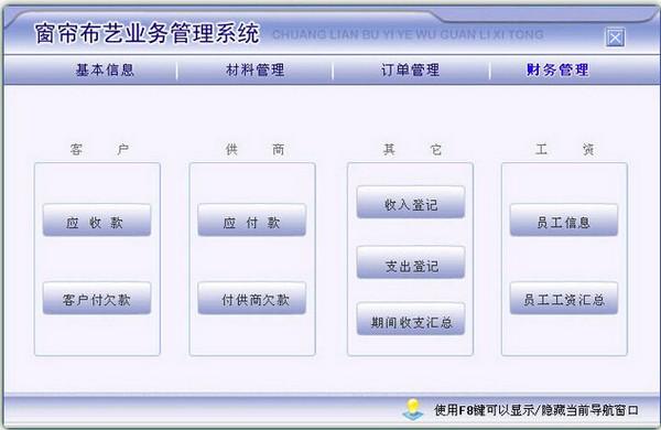 窗帘布艺业务管理系统 v6.0官方版