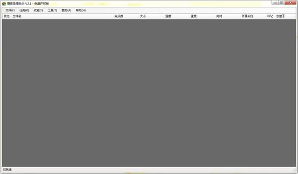 播客录播助手 v2.3.0.5.6 免费版