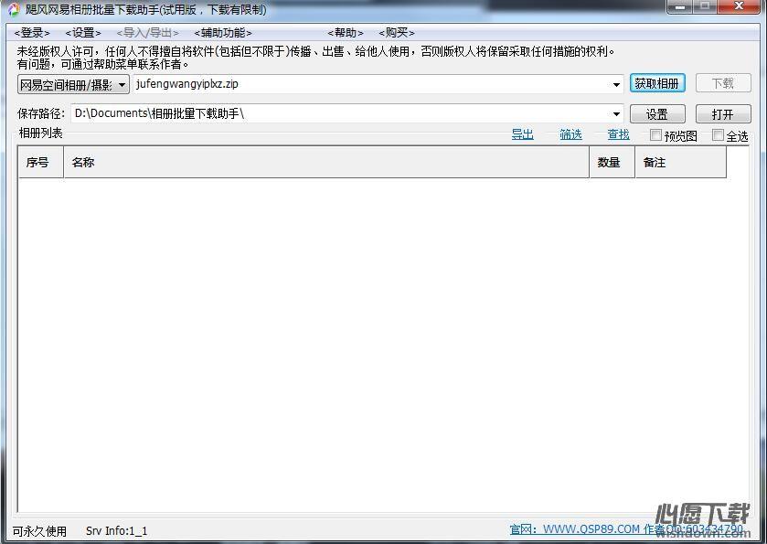 网易相册下载工具 v14.07.08.01
