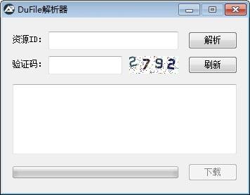 DuFile解析器 v1.0.0.4绿色免费版
