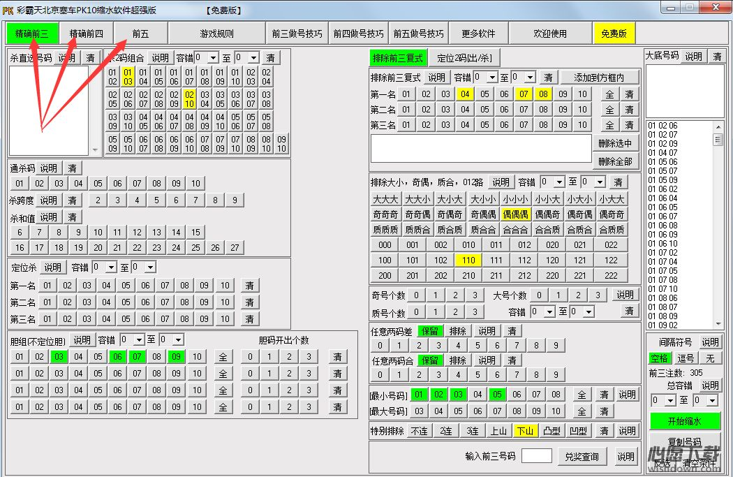 彩霸天北京赛车pk10缩水软件v3.5 超强版_wishdown.com