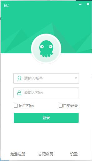 ec营客通 v10.3.37 官方版