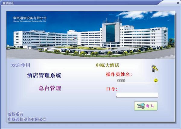 美世家客房管理系统_酒店管理软件哪个好_酒店管理软件排行榜 - 心愿游戏
