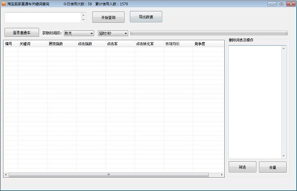 淘宝卖家直通车关键词查询工具 v1.0.0.0绿色免费版