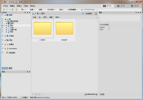ACDSee18 v18.0.1.70官方中文版