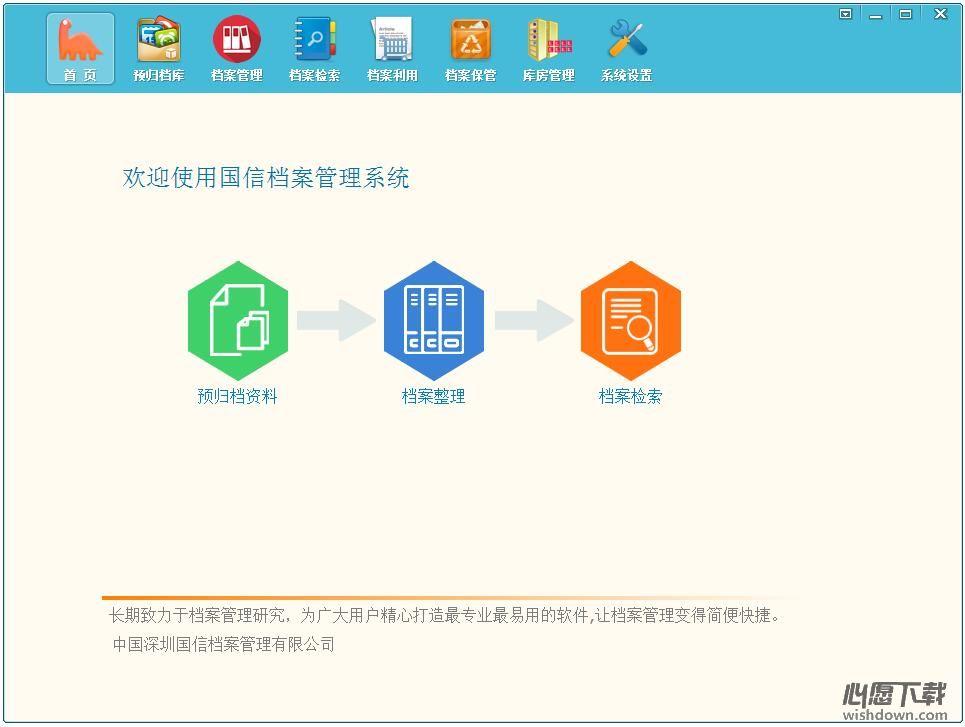 国信档案管理软件 v2.10 官方版