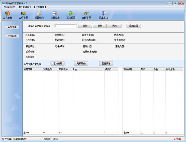 普瑞会员管理系统 v6官方免费版