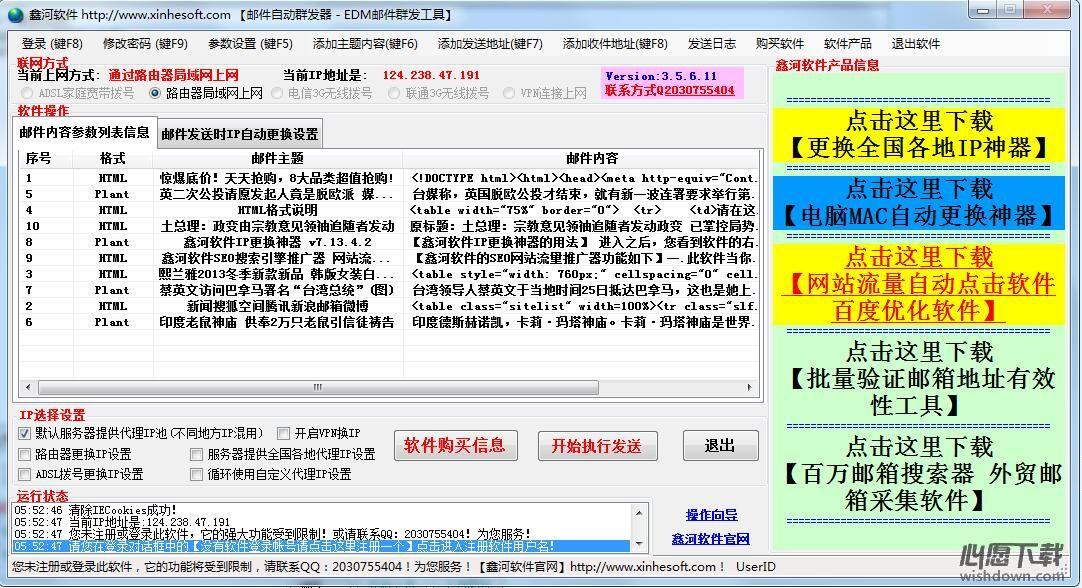 鑫河邮件自动群发器 v3.5.6.11
