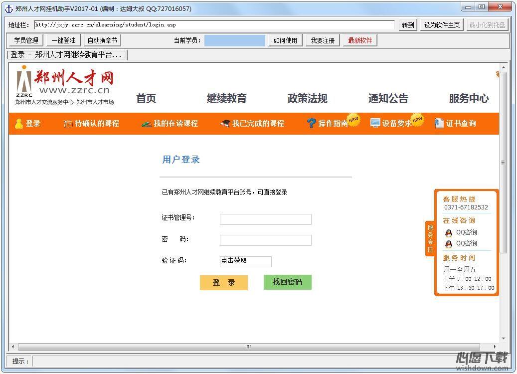 郑州人才网挂机助手 v201701 官方版