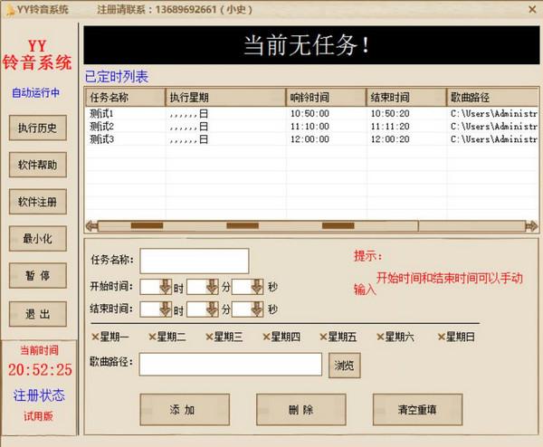 yy铃音系统 v1.1官方版