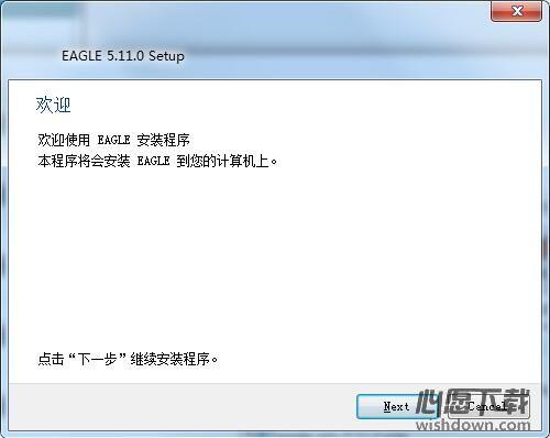 EAGLE(专业PCB软件) v5.11.0