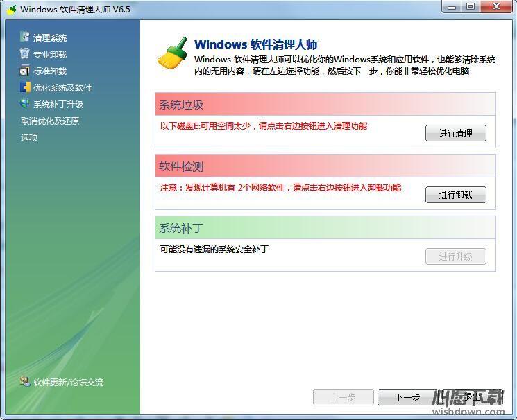 Windows流氓软件清理大师 V6.5 绿色免费版