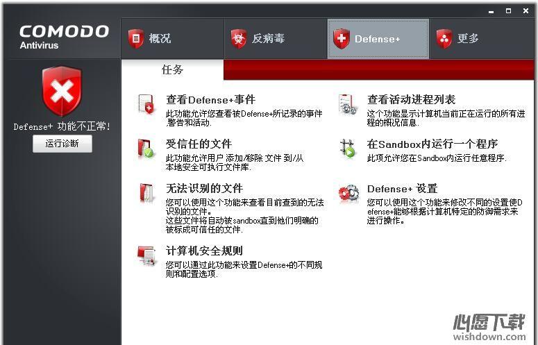 Comodo Antivirus(科莫多杀毒软件) v10.0.2.6396【国外杀毒软件】