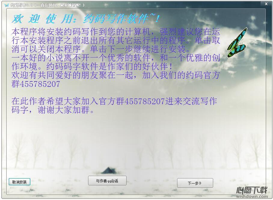 约码码字软件 v3.0 官方版