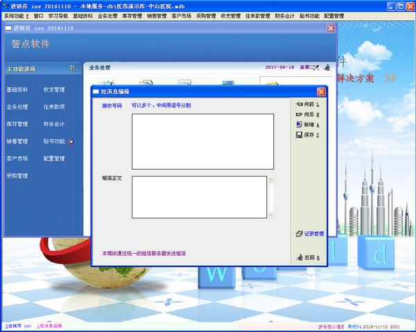 智点进销存软件 v3官方版