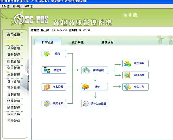 南京商超商业管理系统 V9.3官方版