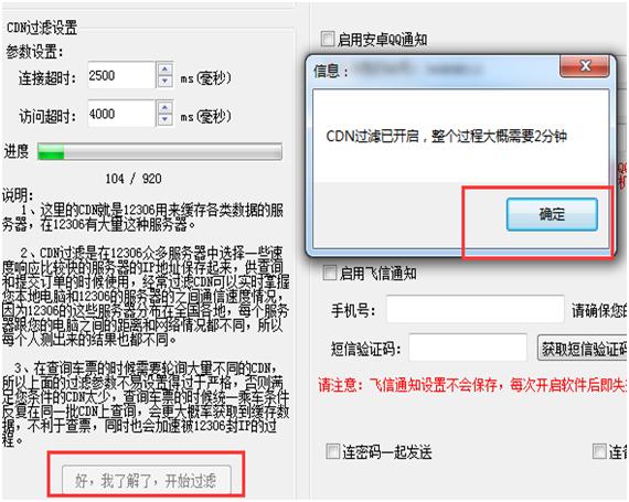 吾易购票v2018091001 最新版_wishdown.com