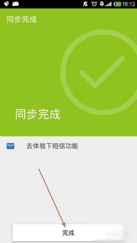 qq同步助手安卓版官方下载