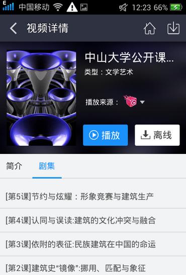 百度视频app官方下载