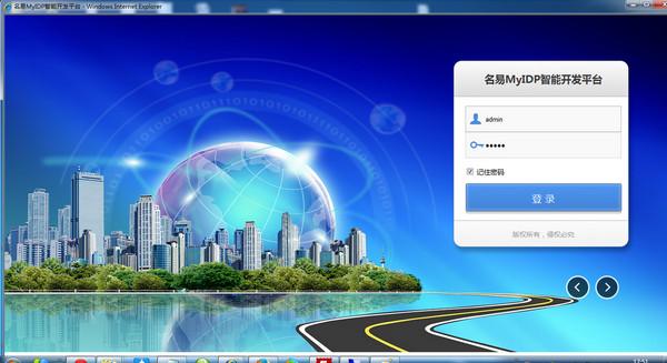 名易MyIDP智能开发平台v1.2.1.5 免费版_wishdown.com