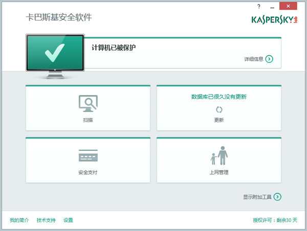 卡巴斯基安全软件2018 v18.0.0.405 官方中文版