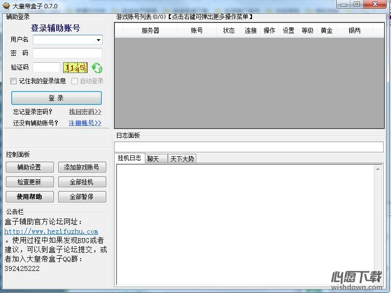 大皇帝盒子辅助 v0.7 免费版