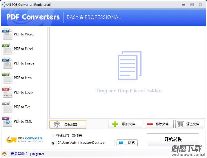 All PDF Converter_全能PDF转换器 v3.3.6 官方版