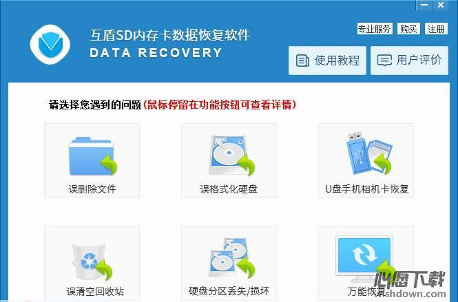 互盾SD内存卡数据恢复软件 v4.7.0.2 免费版
