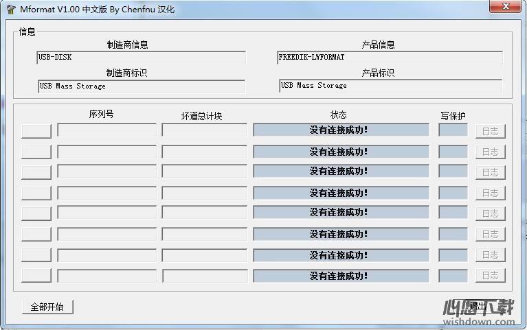 tf卡修复工具 v1.1 中文版