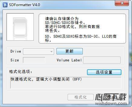 手机sd卡修复工具 v4.0 免费版
