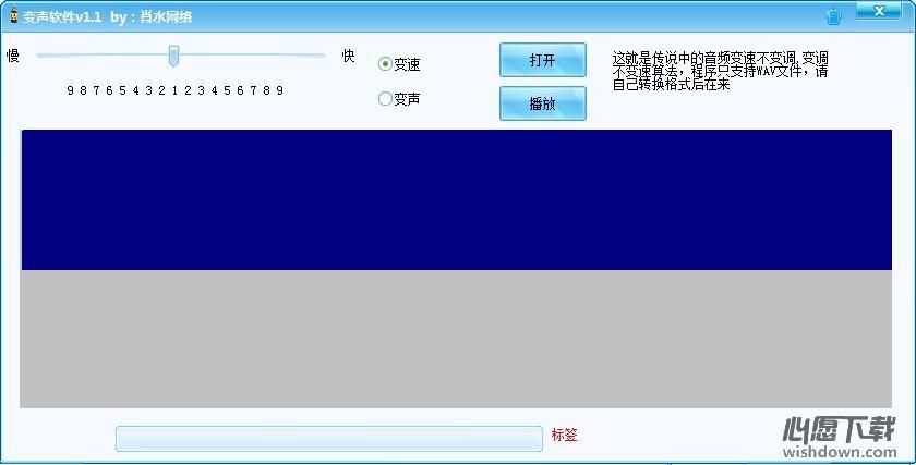 肖水网络变声软件v1.1 免费版_www.rkdy.net