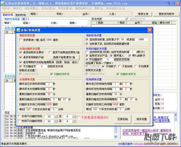 亿家QQ农牧场管家二合一 v23.3 免费版