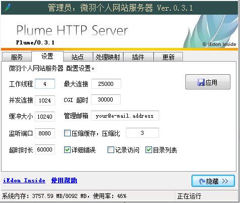 微羽网站服务器