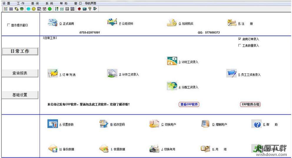 现实计件工资管理软件 v5.0 官方版