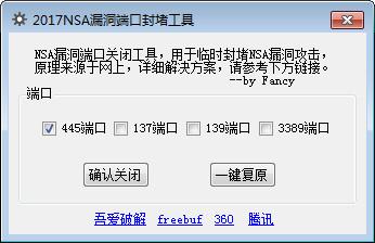 2017NSA漏洞端口封堵工具 v1.0绿色最新版