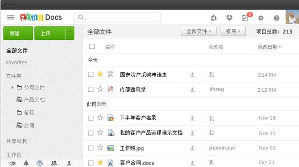 zoho docs(在线办公平台) 官方中文版