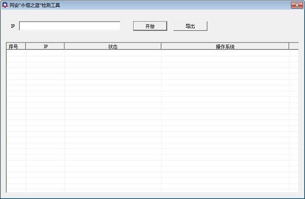 网安永恒之蓝检测工具 绿色免费版