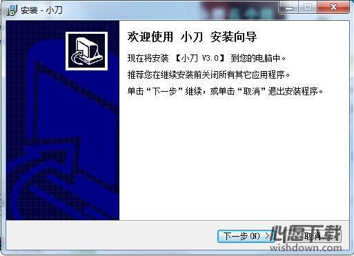 小刀远程刷单软件 v2.0免费版