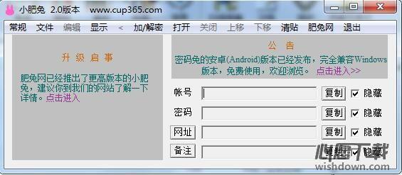 小肥兔密码管理器(文件加密解密和MD5校验软件) 2.0绿色版