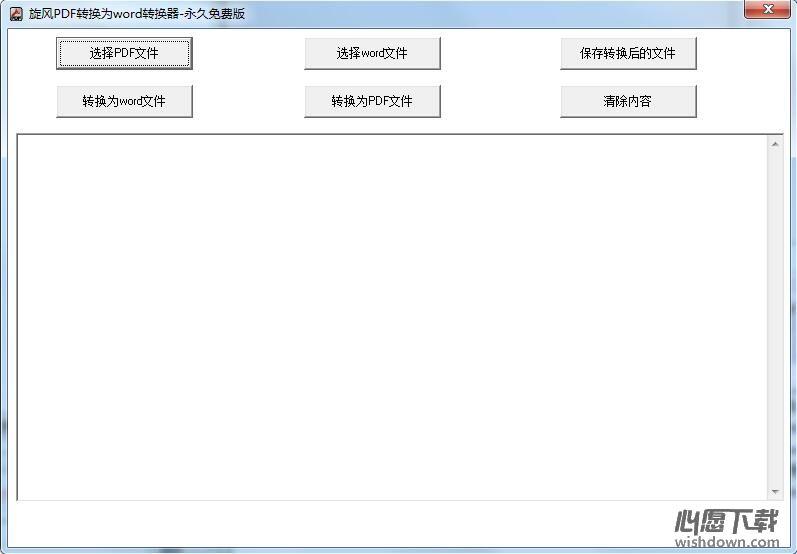旋风pdf转换成word转换器 v1.0.0.5 免费版