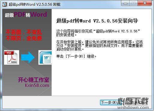 超级pdf转word v2.5.0.56绿色版