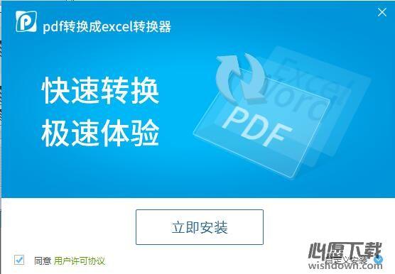 万能pdf转换成excel转换器软件v6.5 免费版_wishdown.com