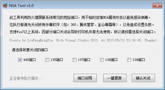 NSA Tool v1.0绿色免费版