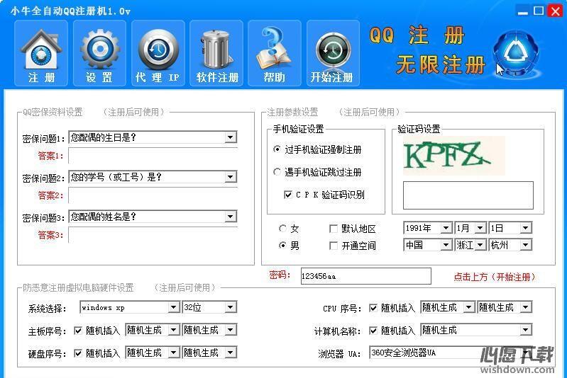 小牛qq号码申请器 v1.0.0